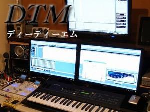 東京自由学院 DTM科