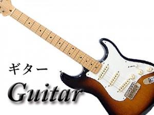 東京自由学院ギター科